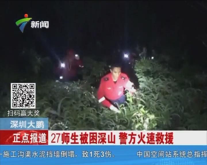 深圳大鹏:27师生被困深山 警方火速救援