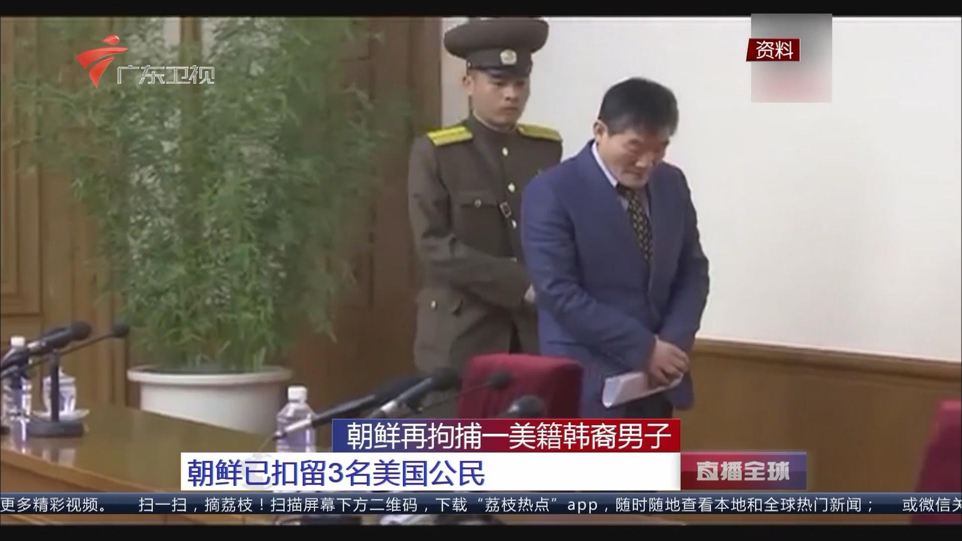 朝鲜再拘捕一美籍韩裔男子 朝鲜已扣留3名美国公民