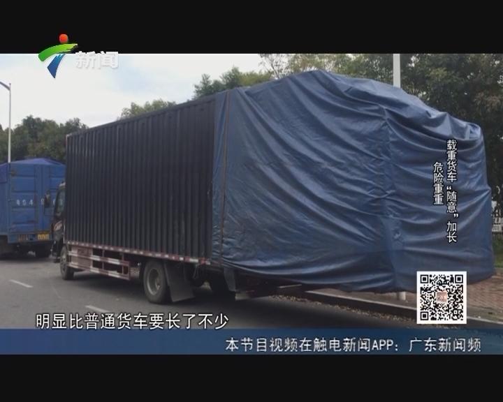 """20170424《社会纵横》载重货车""""随意""""加长 危险重重"""