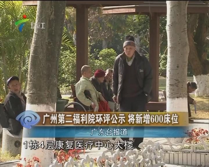 广州第二福利院环评公示 将新增600床位
