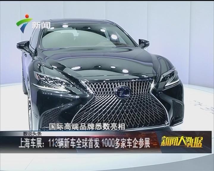 上海车展:113辆新车全球首发 1000多家车企参展