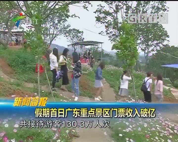 假期首日广东重点景区门票收入破亿