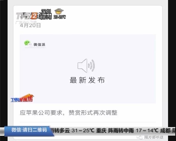 """微信新""""规定"""":ios版微信公众平台赞赏功能被关闭"""