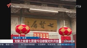 刘复之故居七贤居今日修复对外开放