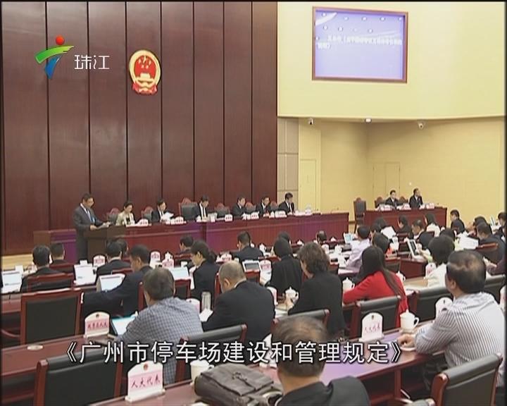 """广州鼓励建设机械式立体停车场 发展""""共享停车"""""""