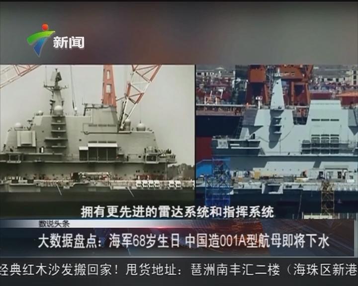 大数据盘点:海军68岁生日 中国造001A型航母即将下水