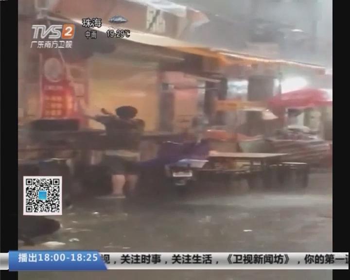 广州天气:广州迎来雷雨风暴 局地出现冰雹