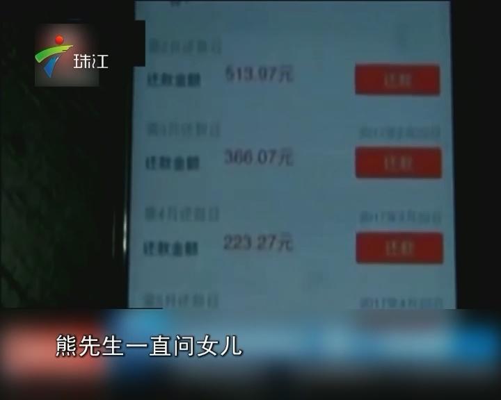 厦门:不堪校园贷重负 女大学生宾馆自杀