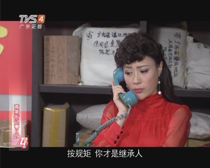 20170422《高第街记事》嫁掉大姑奶(上)