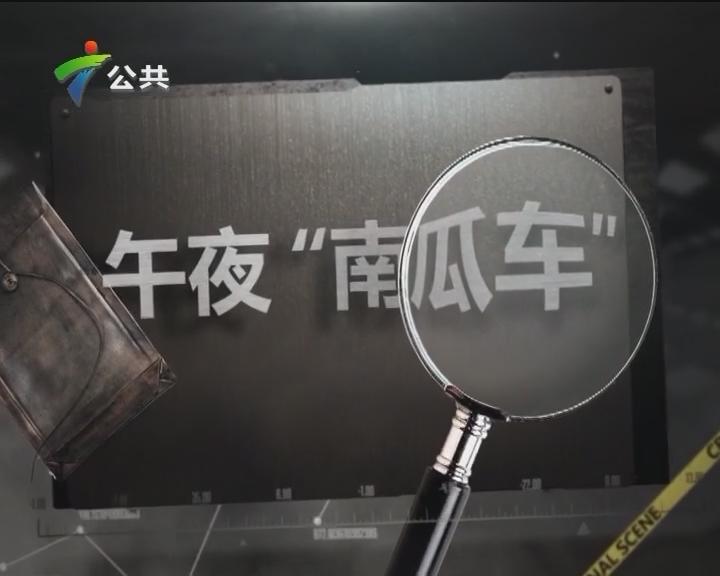 """20170424《天眼追击》午夜""""南瓜车"""""""