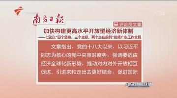 南方日报:加快构建更高水平开放型经济新体制