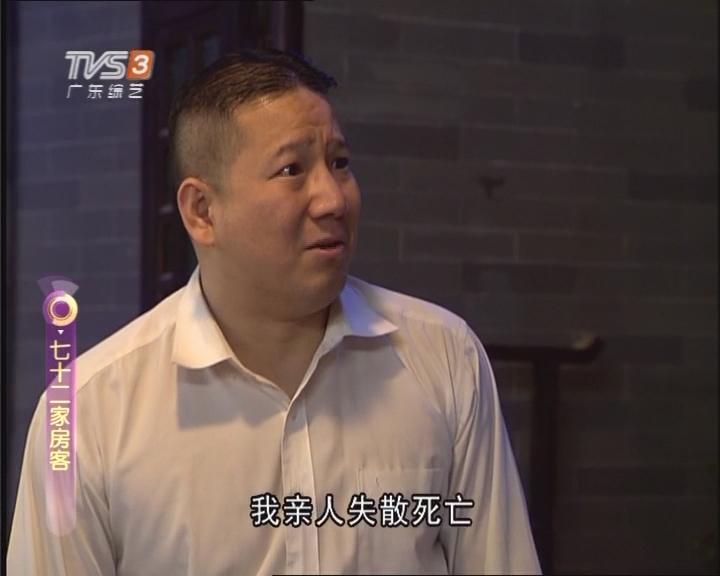20170411《七十二家房客》姑爷蔡(下)