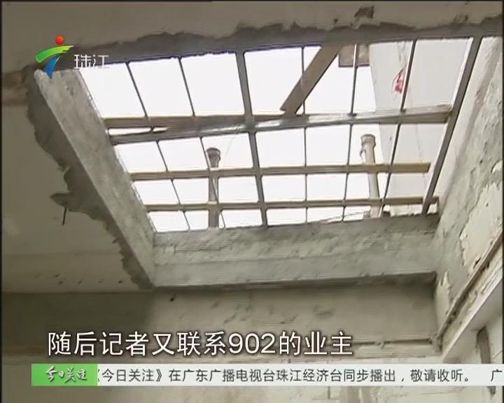 广州:业主改建太猖狂 居民楼顶穿大窿