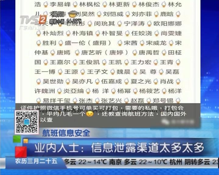 航班信息安全:明星航班信息7元起售 张信哲仅需20元