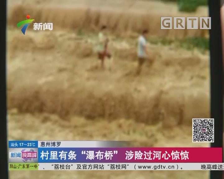 """惠州博罗:村里有条""""瀑布桥""""涉险过河心惊惊"""