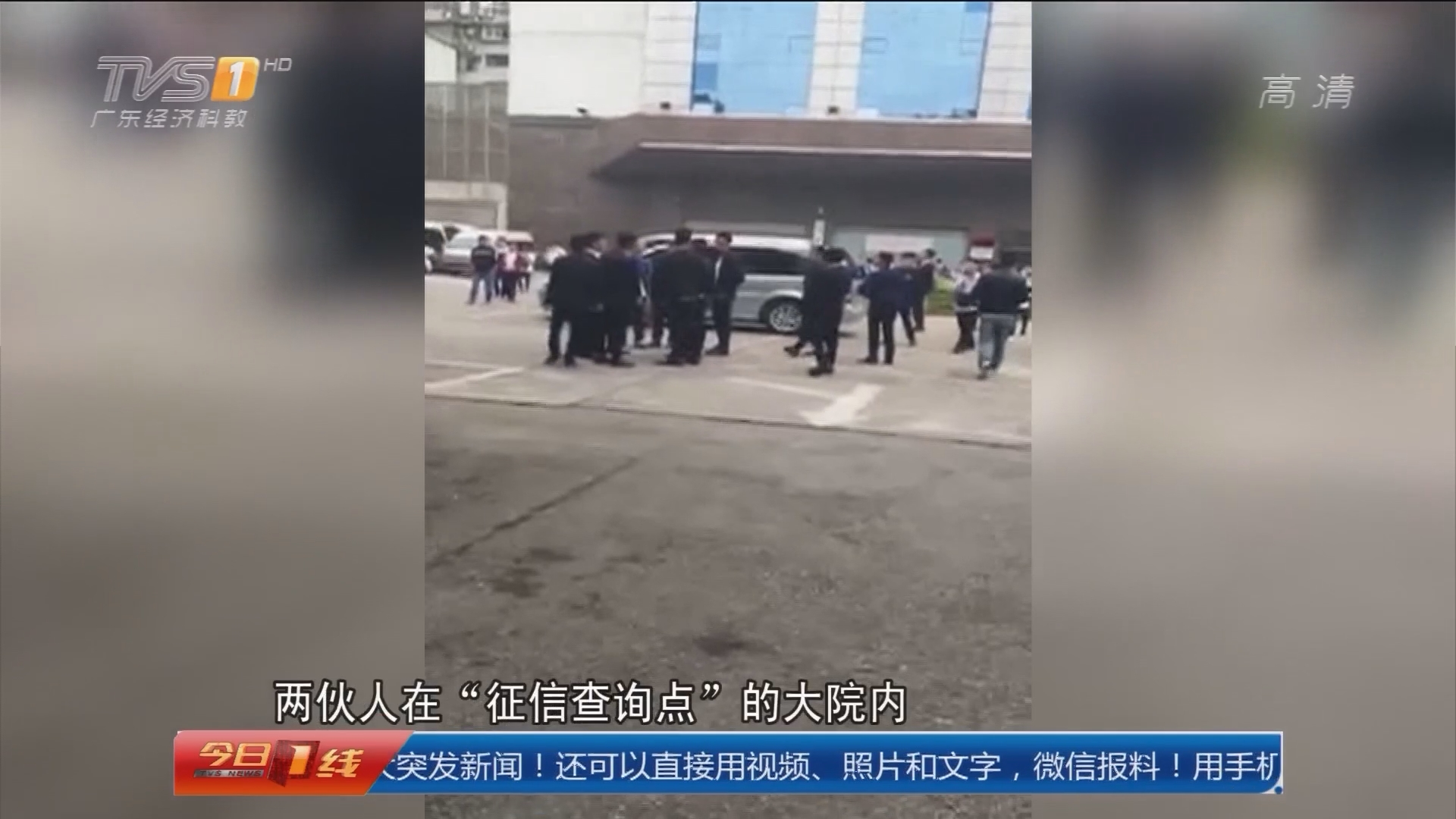 广州越秀:制服男火爆群殴 疑金融黄牛抢客引发