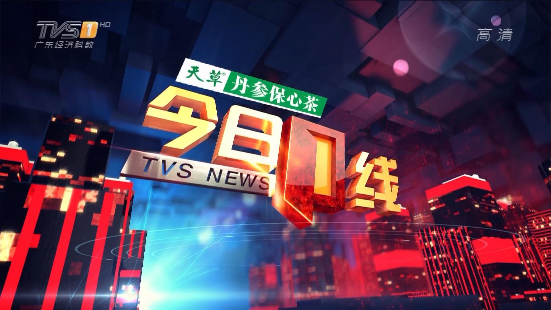 20170410《今日一线》广州番禺:番禺厂房今晨大火 消防2小时扑灭