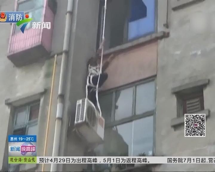 广西柳州:63岁阿姨被困空调外机
