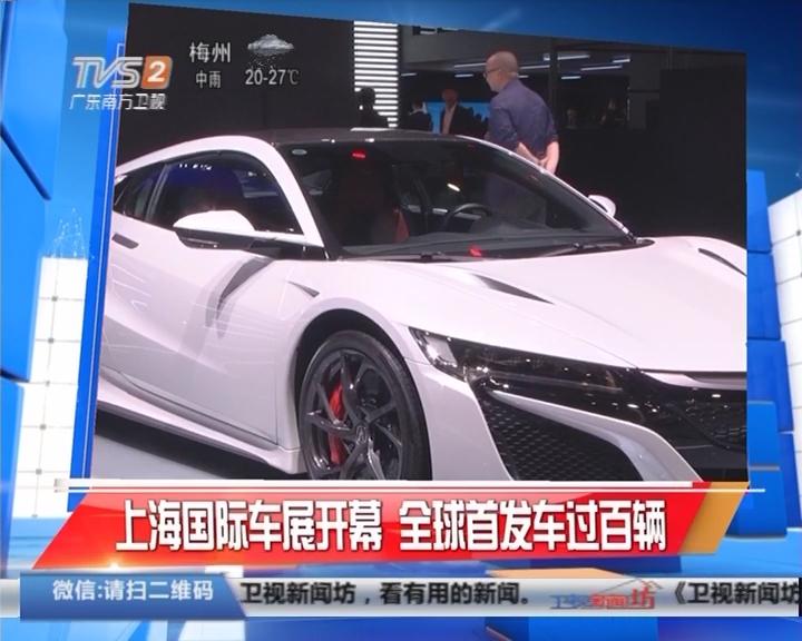 上海国际车展开幕 全球首发车过百辆