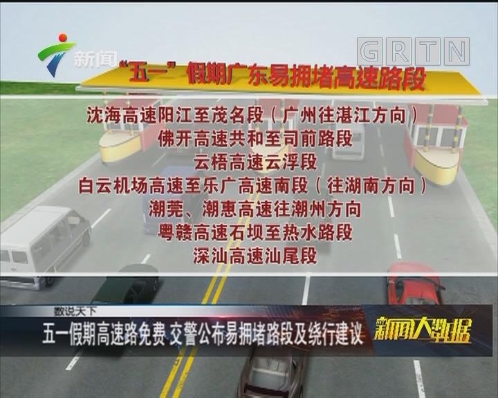 五一假期高速路免费 交警公布易拥堵路段及绕行建议