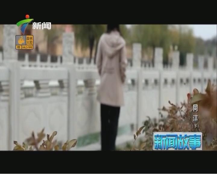 20170405《新闻故事》 整档节目