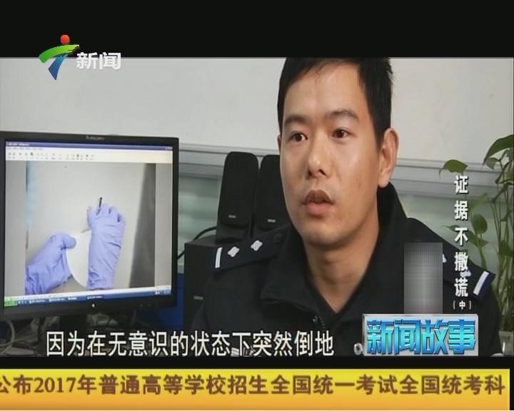 20170425《新闻故事》证据不撒谎(中)