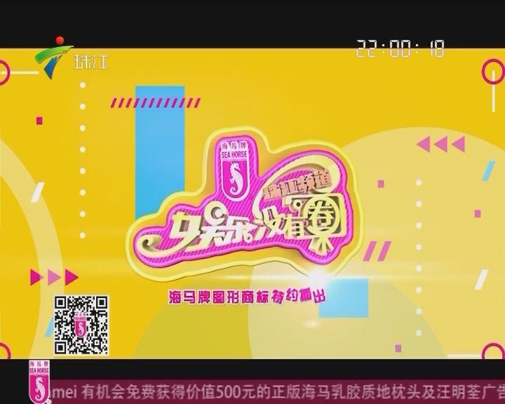 """20170413《娱乐没有圈》""""仙靓夫妇""""的爱情保鲜之道"""