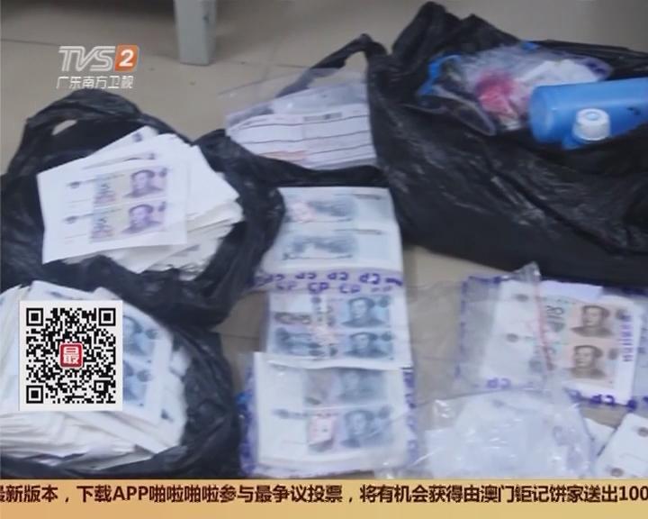 创建平安广东:佛山高明 大别墅里造假钞 还没回本就被抓