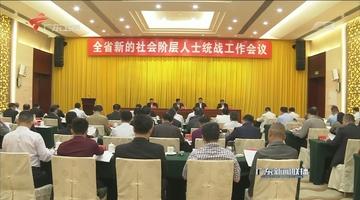开创广东新的社会阶层人士统战工作新局面