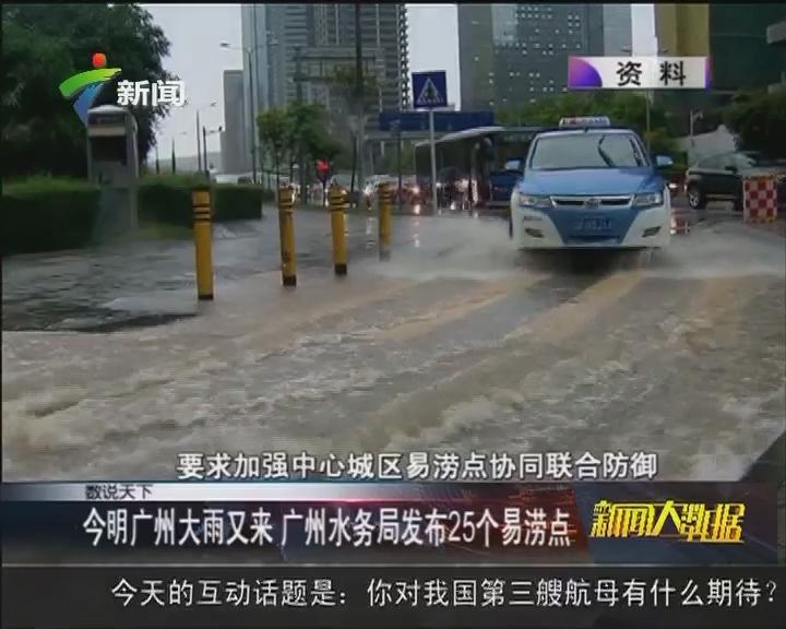 今明广州大雨又来 广州水务局发布25个易涝点