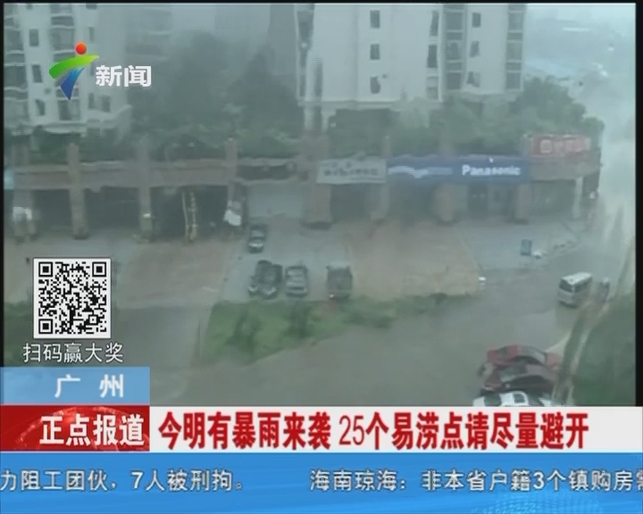广州:今明有暴雨来袭 25个易涝点请尽量避开