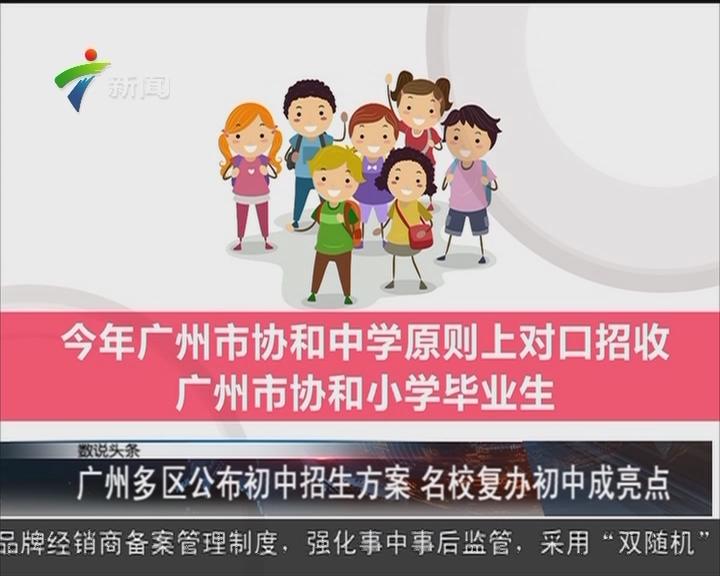 广州多区公布初中招生方案 名校复办初中成亮点