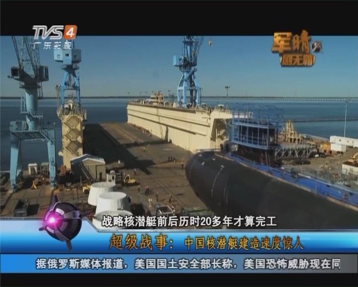 """20170420《军晴剧无霸》超级战事:中国核潜艇""""下饺子"""""""