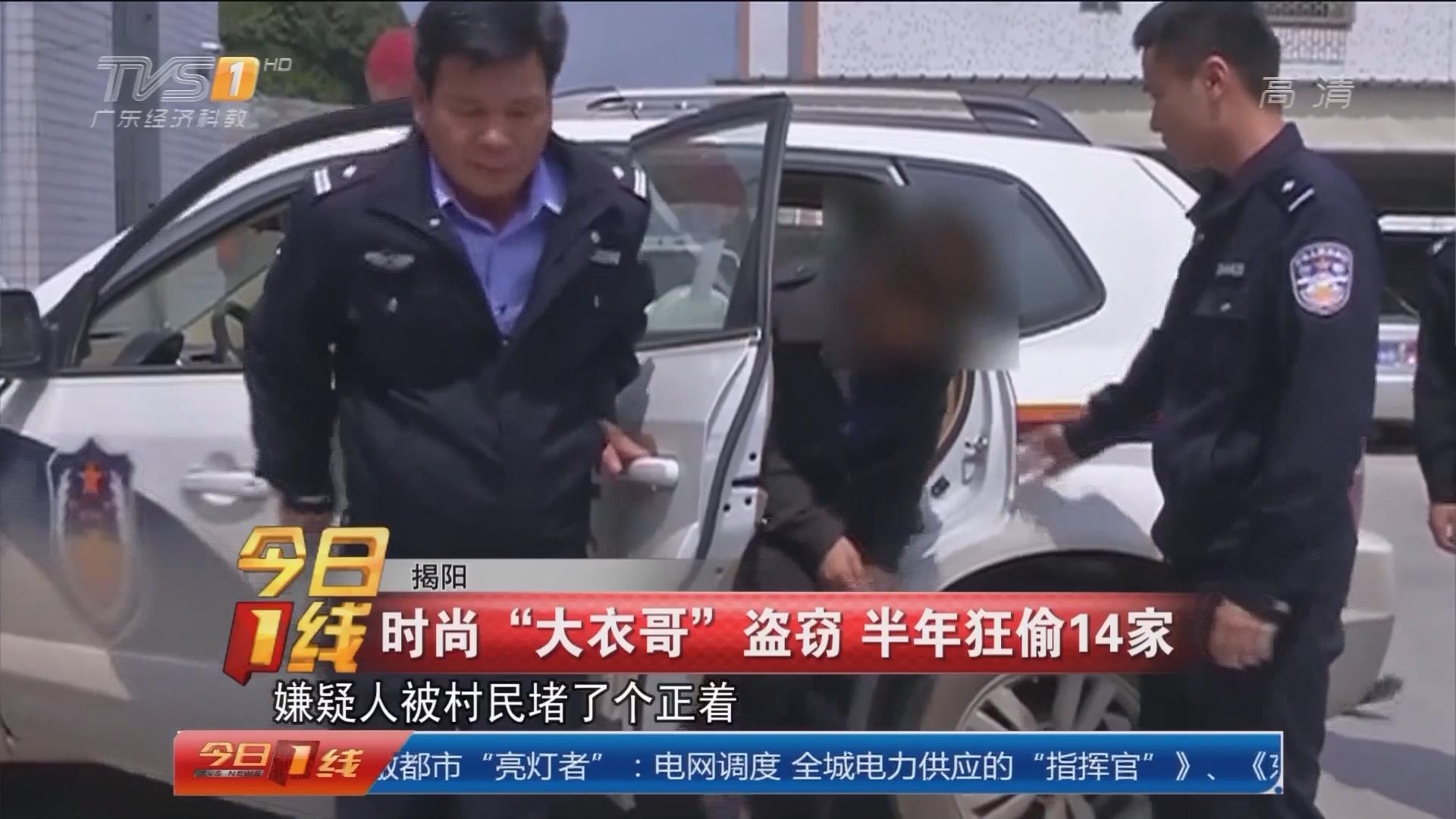 """揭阳:时尚""""大衣哥""""盗窃 半年狂偷14家"""