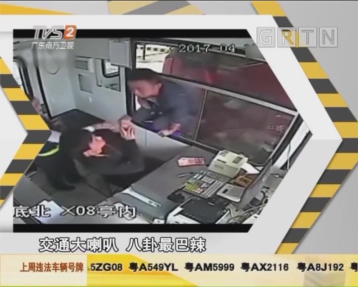 交通大喇叭:大货车司机袭击收费员