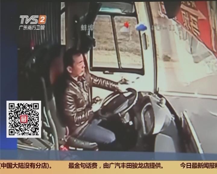 """驾驶安全:大巴司机高速上""""盲驾""""近三小时"""