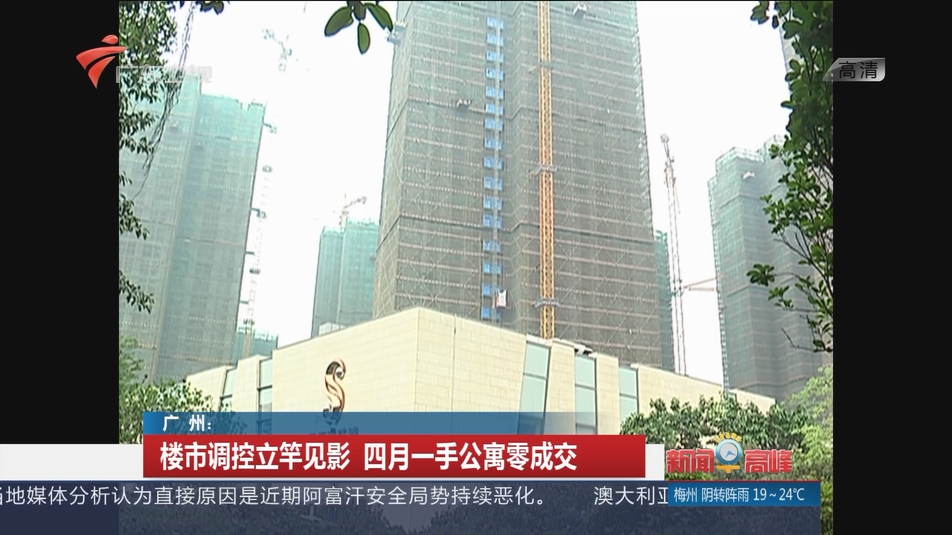 广州:楼市调控立竿见影 四月一手公寓零成交