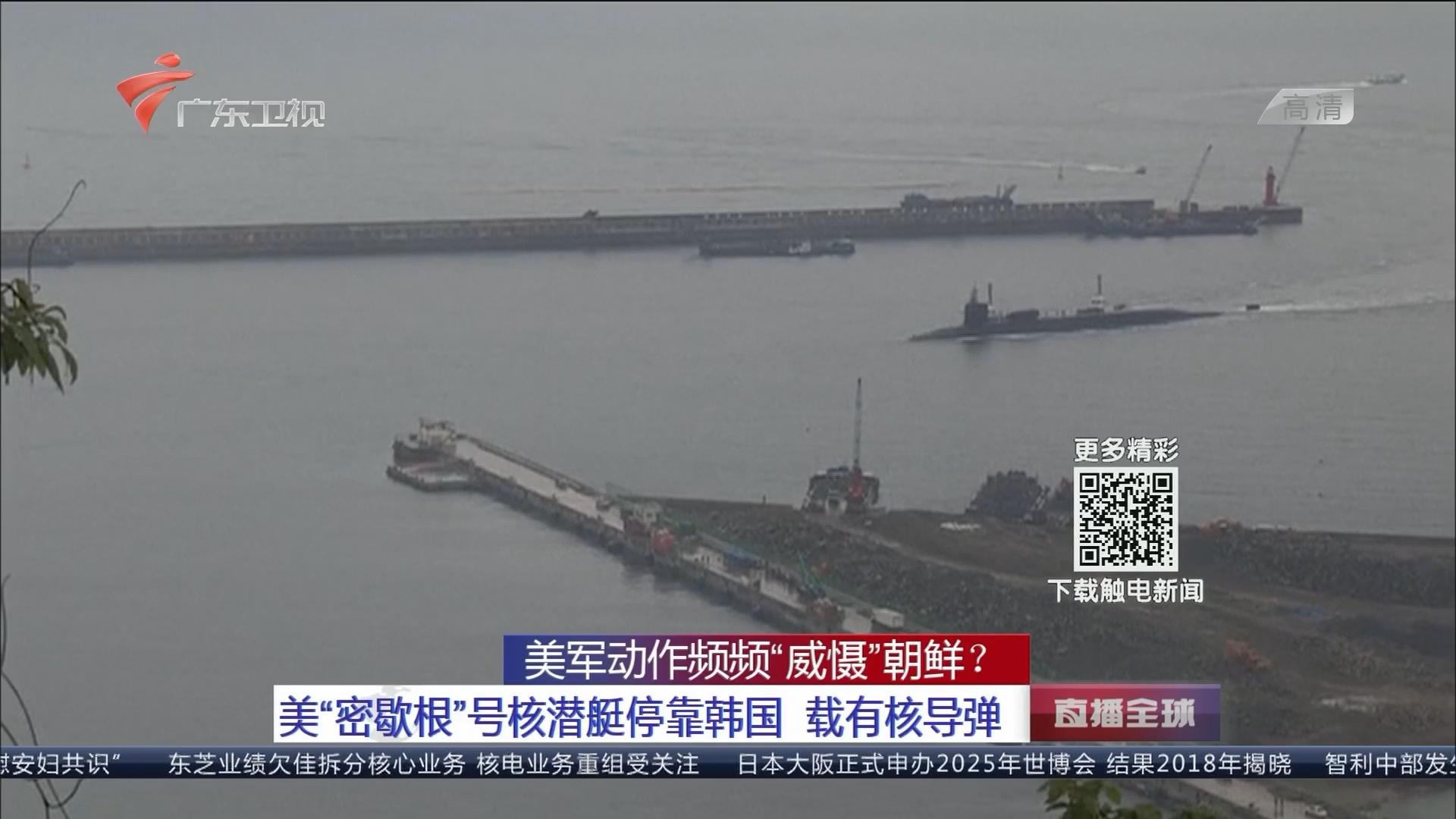 """美军动作频频""""威慑""""朝鲜? 美""""密歇根""""号核潜艇停靠韩国 载有核导弹"""
