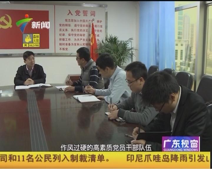 惠州:从严治党 从党员干部教育培训抓起