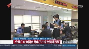 今起广东全面启用电子往来台湾通行证