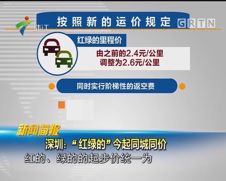 """深圳:""""红绿的""""今起同城同价"""