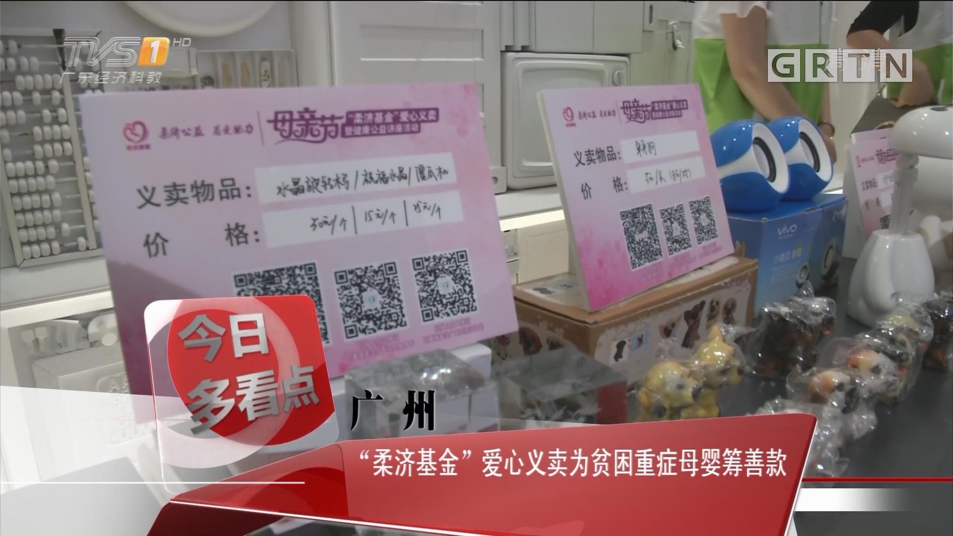 """广州:""""柔济基金""""爱心义卖为贫困重症母婴筹善款"""