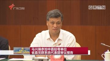 马兴瑞参加中直驻粤单位 省直党群系统代表团审议报告