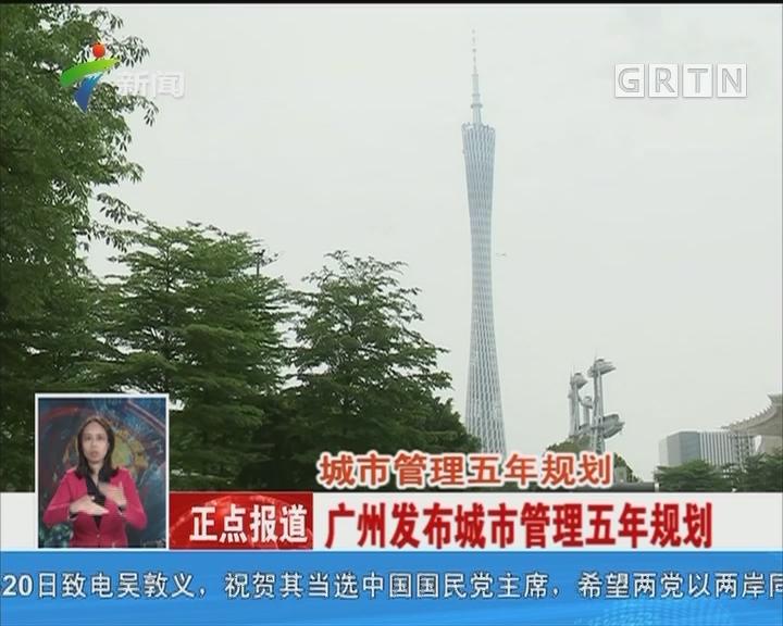 城市管理五年规划 广州发布城市管理五年规划