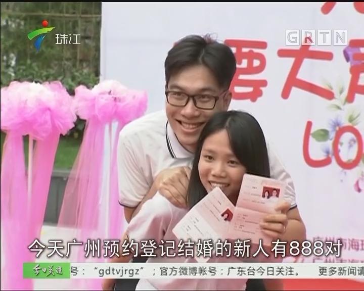 浪漫520:广州1207对新人登记结婚