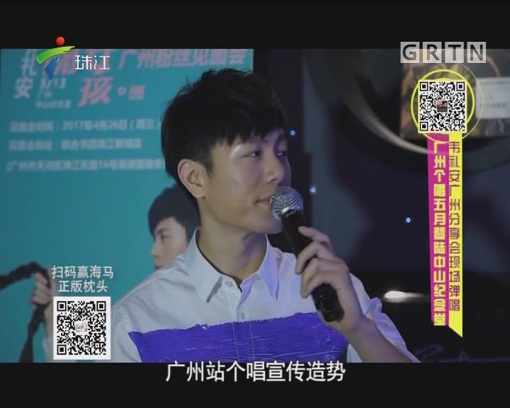 韦礼安广州分享会现场弹唱 广州个唱五月登陆中山纪念堂