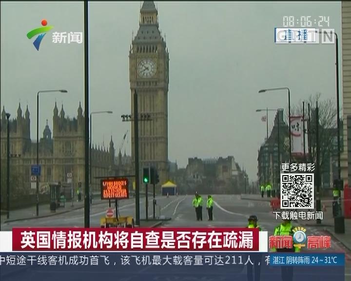 英国情报机构将自查是否存在疏漏