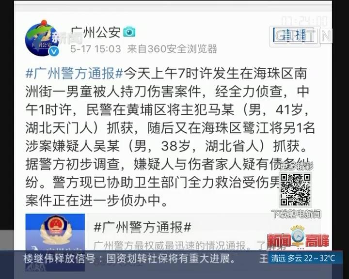 广州警方快速侦破男童被砍伤案件 两疑犯被刑拘