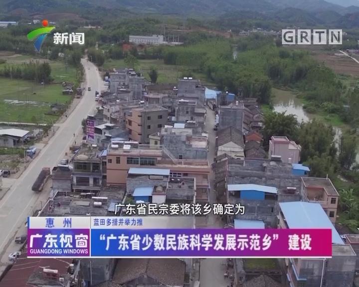 """惠州:蓝田多措并举力推 """"广东省少数民族科学发展示范乡""""建设"""
