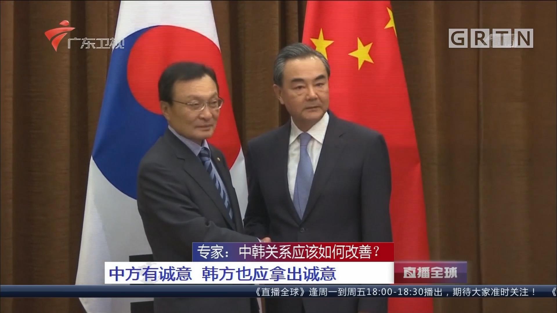 专家:中韩关系应该如何改善? 中方有诚意 韩方也应拿出诚意